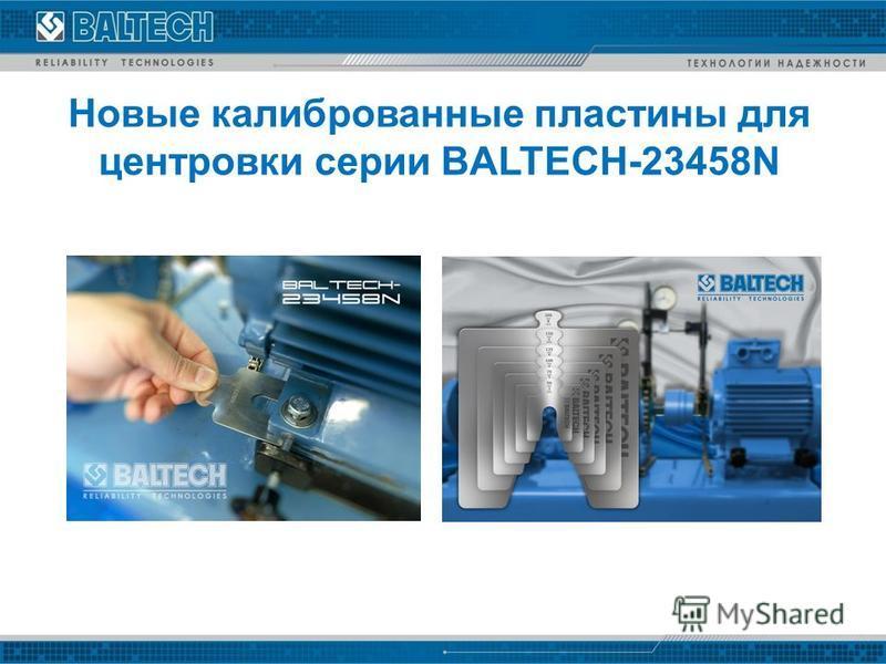 Новые калиброванные пластины для центровки серии BALTECH-23458N