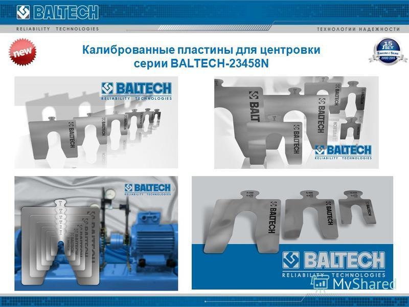 Калиброванные пластины для центровки серии BALTECH-23458N