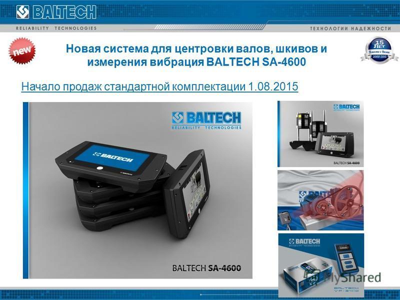 Новая система для центровки валов, шкивов и измерения вибрация BALTECH SA-4600 Начало продаж стандартной комплектации 1.08.2015