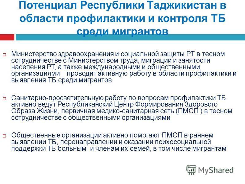 Потенциал Республики Таджикистан в области профилактики и контроля ТБ среди мигрантов Министерство здравоохранения и социальной защиты РТ в тесном сотрудничестве с Министерством труда, миграции и занятости населения РТ, а также международными и общес