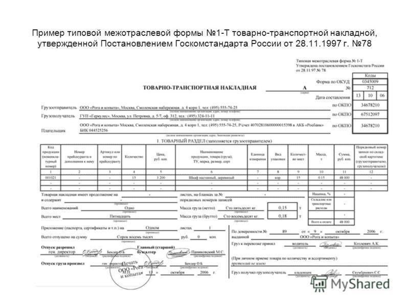 Пример типовой межотраслевой формы 1-Т товарно-транспортной накладной, утвержденной Постановлением Госкомстандарта России от 28.11.1997 г. 78