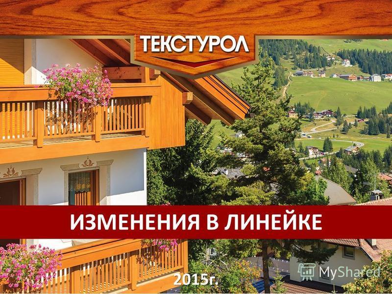 2015 г. ИЗМЕНЕНИЯ В ЛИНЕЙКЕ