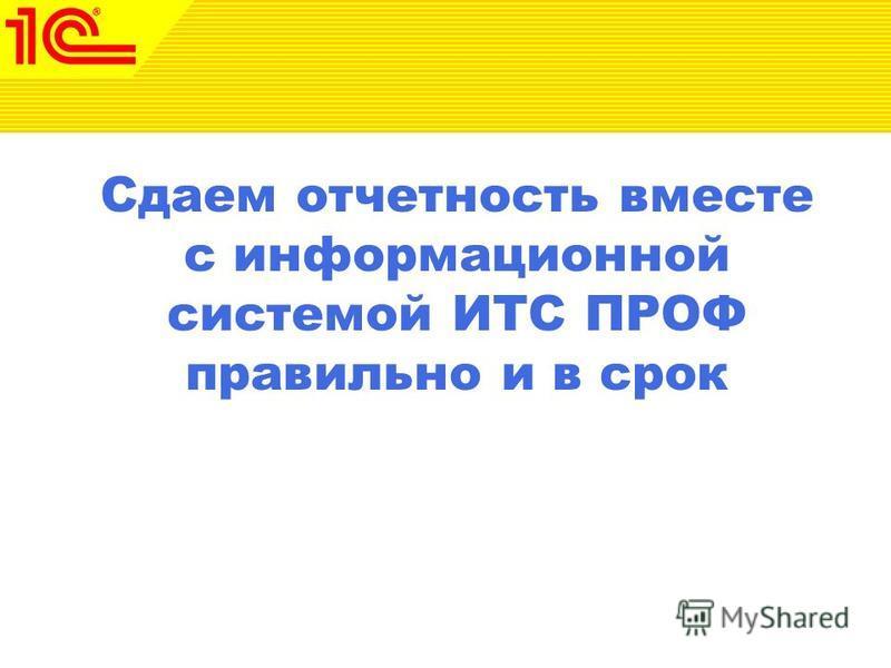 Сдаем отчетность вместе с информационной системой ИТС ПРОФ правильно и в срок