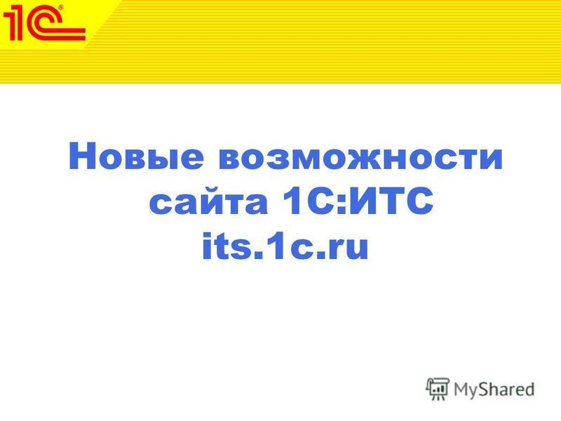 Новые возможности сайта 1С:ИТС its.1c.ru