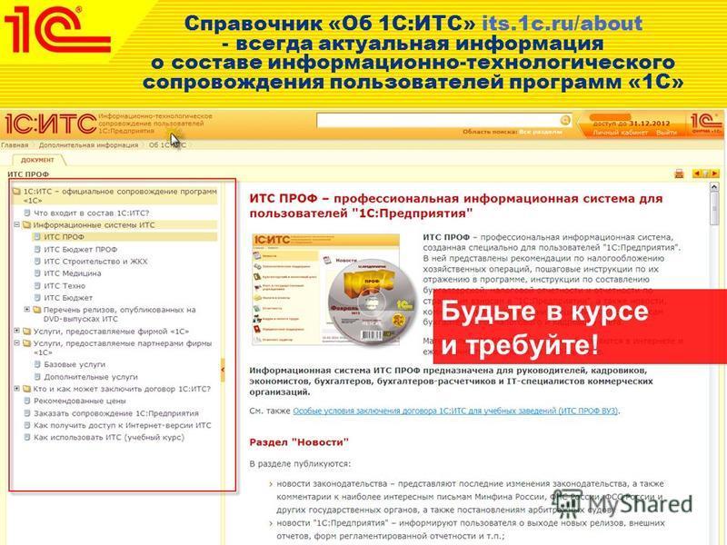 Справочник «Об 1С:ИТС» its.1c.ru/about - всегда актуальная информация о составе информационно-технологического сопровождения пользователей программ «1С» Будьте в курсе и требуйте!