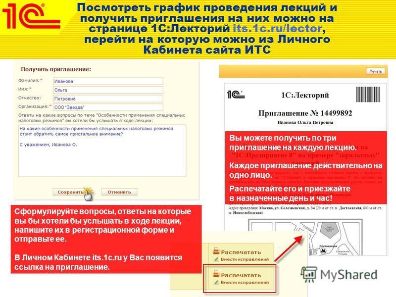 Посмотреть график проведения лекций и получить приглашения на них можно на странице 1С:Лекторий its.1c.ru/lector, перейти на которую можно из Личного Кабинета сайта ИТС Вы можете получить по три приглашение на каждую лекцию. Каждое приглашение действ