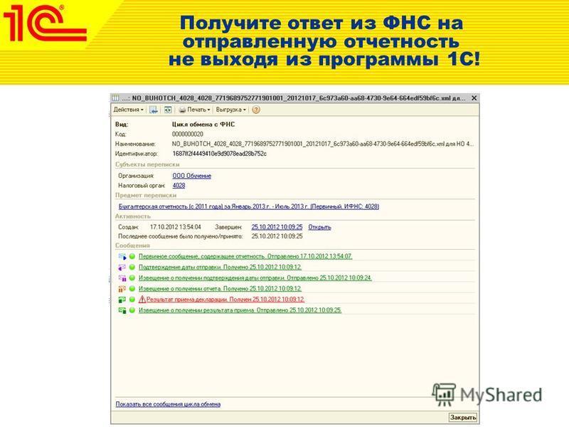 Получите ответ из ФНС на отправленную отчетность не выходя из программы 1С!