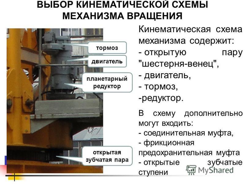 Кинематическая схема механизма содержит: - открытую пару