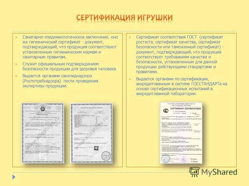 Санитарно-эпидемиологическое заключение, оно же гигиенический сертификат - документ, подтверждающий, что продукция соответствуют установленным гигиеническим нормам и санитарным правилам. Служит официальным подтверждением безопасности продукции для зд