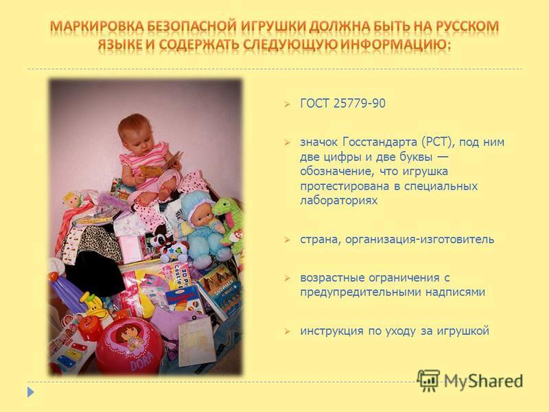 ГОСТ 25779-90 значок Госстандарта (РСТ), под ним две цифры и две буквы обозначение, что игрушка протестирована в специальных лабораториях страна, организация-изготовитель возрастные ограничения с предупредительными надписями инструкция по уходу за иг