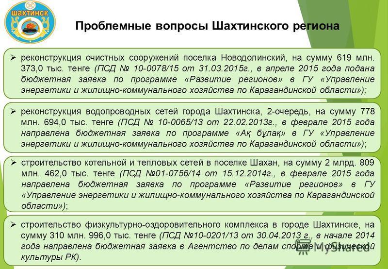 Проблемные вопросы Шахтинского региона реконструкция очистных сооружений поселка Новодолинский, на сумму 619 млн. 373,0 тыс. тенге (ПСД 10-0078/15 от 31.03.2015 г., в апреле 2015 года подана бюджетная заявка по программе «Развитие регионов» в ГУ «Упр