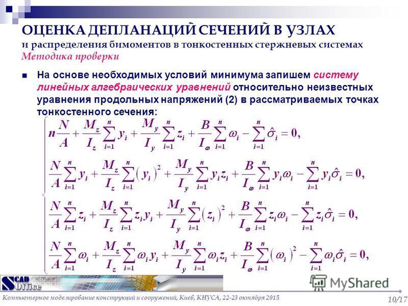 10/17 На основе необходимых условий минимума запишем систему линейных алгебраических уравнений относительно неизвестных уравнения продольных напряжений (2) в рассматриваемых точках тонкостенного сечения: Компьютерное моделирование конструкций и соору