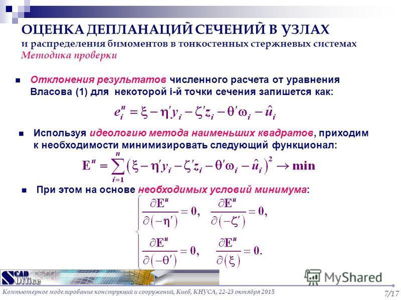 7/17 Отклонения результатов численного расчета от уравнения Власова (1) для некоторой і-й точки сечения запишется как: Используя идеологию метода наименьших квадратов, приходим к необходимости минимизировать следующий функционал: При этом на основе н