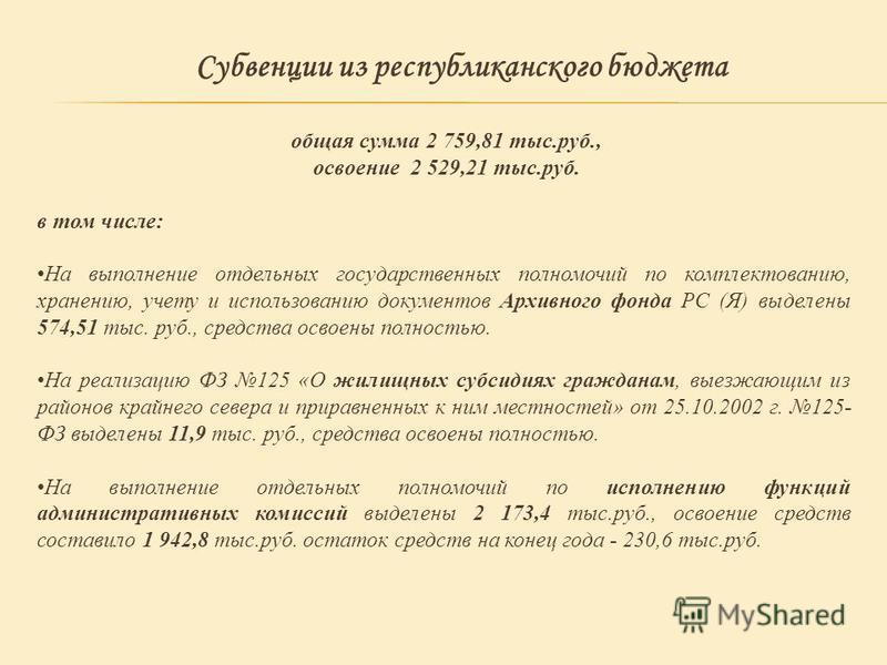 Субвенции из республиканского бюджета общая сумма 2 759,81 тыс.руб., освоение 2 529,21 тыс.руб. в том числе: На выполнение отдельных государственных полномочий по комплектованию, хранению, учету и использованию документов Архивного фонда РС (Я) выдел