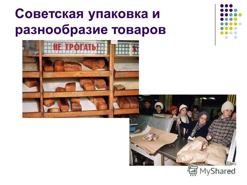 11 Советская упаковка и разнообразие товаров
