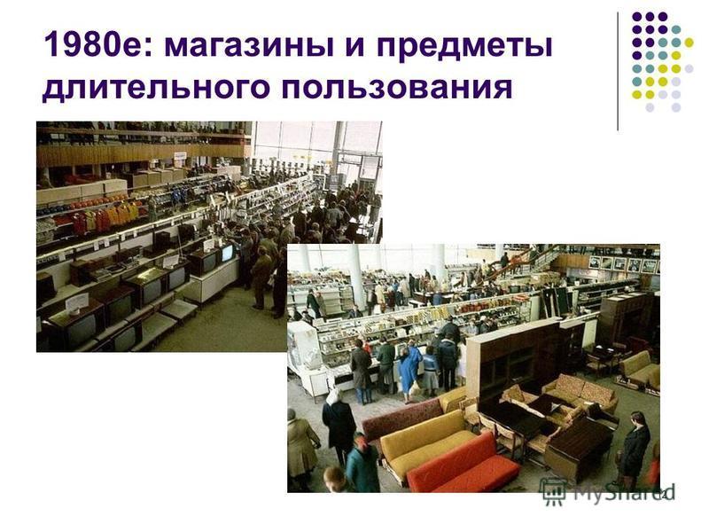 12 1980 е: магазины и предметы длительного пользования