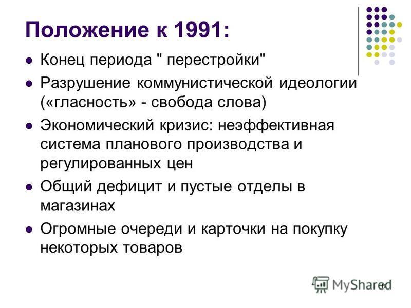 18 Положение к 1991: Конец периода