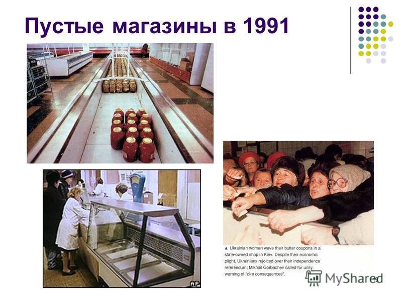 19 Пустые магазины в 1991