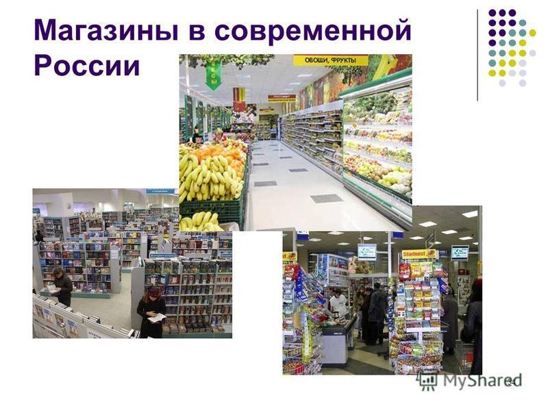 34 Магазины в современной России