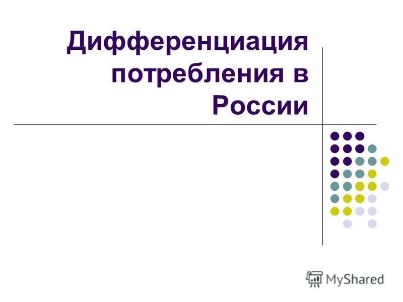 Дифференциация потребления в России