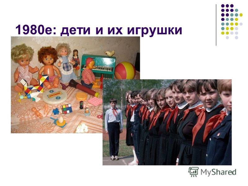 9 1980 е: дети и их игрушки