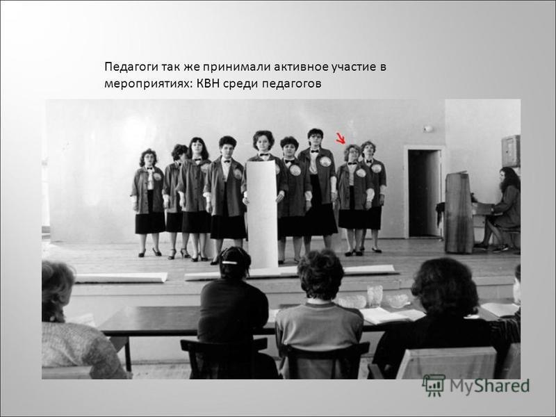 Педагоги так же принимали активное участие в мероприятиях: КВН среди педагогов