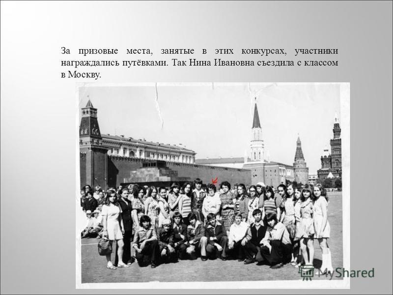 За призовые места, занятые в этих конкурсах, участники награждались путёвками. Так Нина Ивановна съездила с классом в Москву.