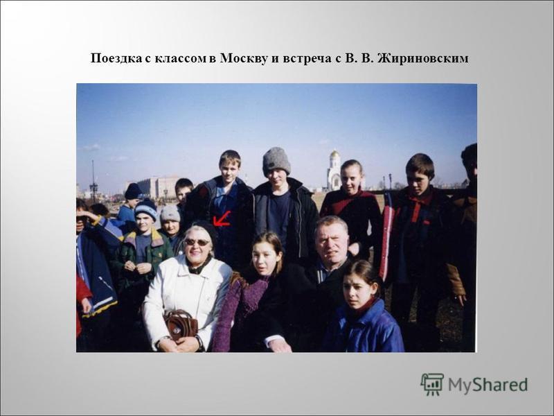 Поездка с классом в Москву и встреча с В. В. Жириновским