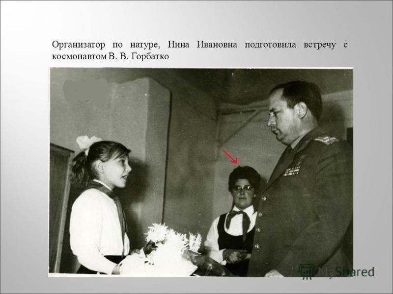 Организатор по натуре, Нина Ивановна подготовила встречу с космонавтом В. В. Горбатко
