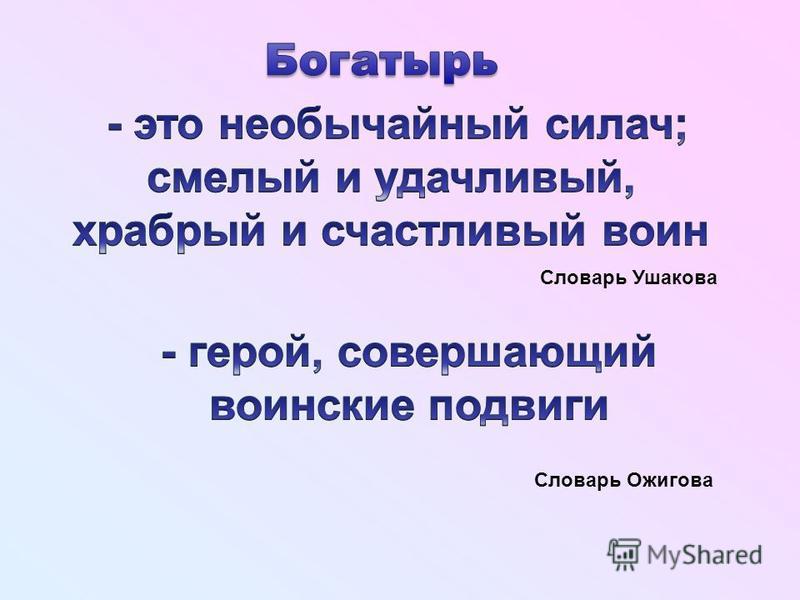 Словарь Ушакова Словарь Ожигова