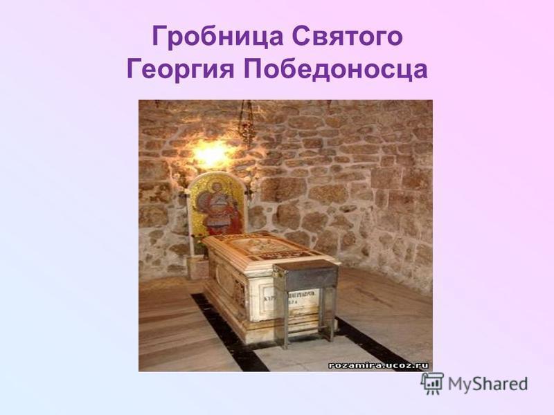Гробница Святого Георгия Победоносца