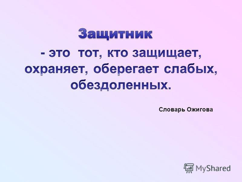 Словарь Ожигова