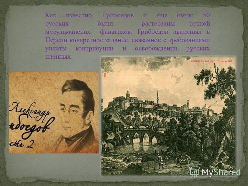 Но скорая женитьба Александра Грибоедова на Нине Чавчавадзе имела еще некоторые последствия, которые во многом предопределили и тегеранскую трагедию. В свою миссию в Тифлисе он принял множество людей по протекции семьи Чавчавадзе, в том числе ставлен