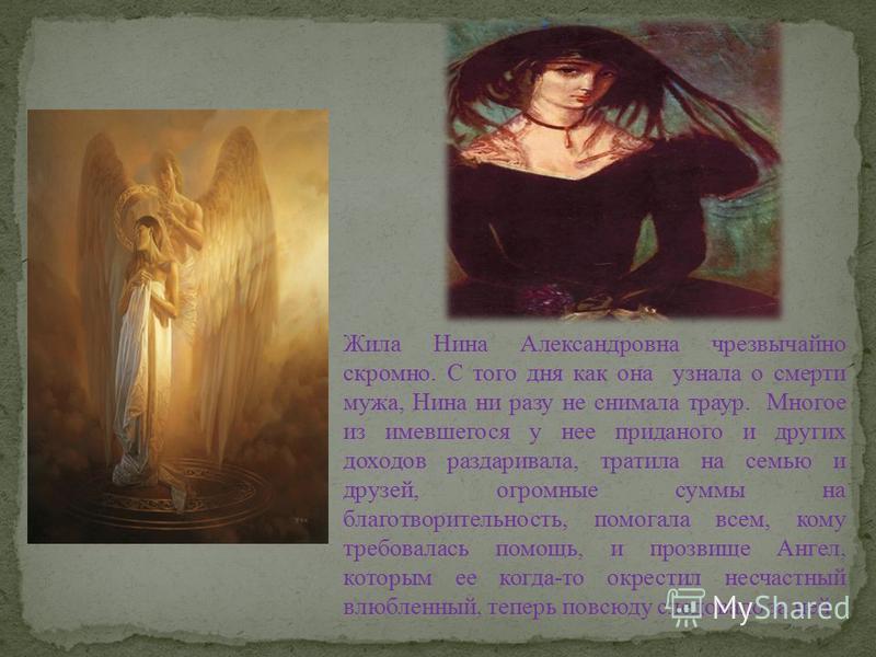 Нина Грибоедова осталась вдовой в 16 лет, в расцвете красоты и молодости. Многие мужчины добивались ее благосклонности, но она посвятила себя своим сестрам, брату и их детям