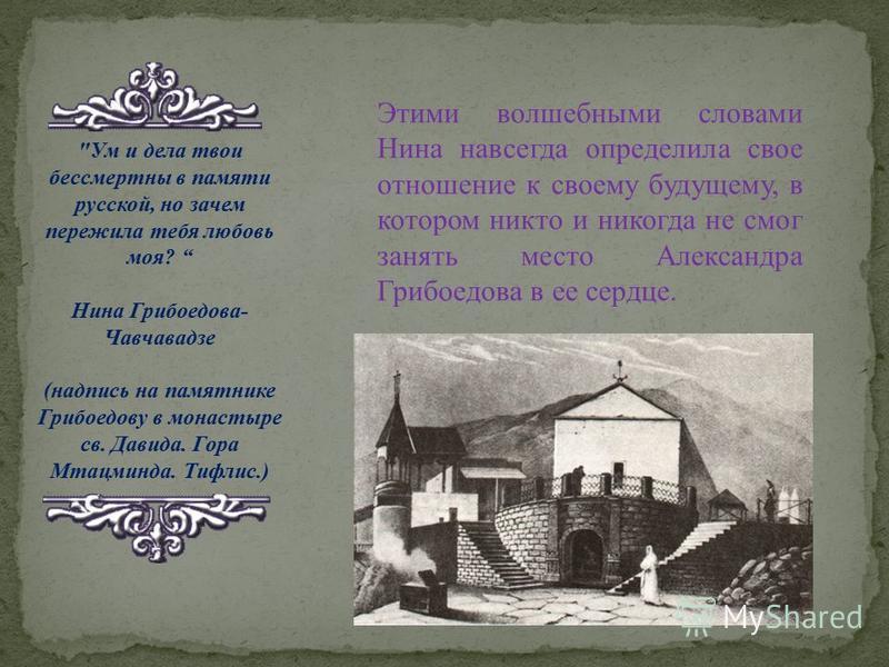 Нина Александровна пережила мужа на 28 лет, она умерла в 1857 году в возрасте 45 лет, от холеры, перед смертью Нина скажет с улыбкой кому-то невидимому: «Что только не перенесла твоя бедная Нина с той поры, как ты ушел. Мы скоро свидимся, свидимся...