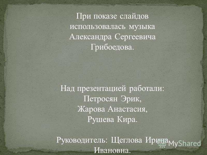 А за гибель российского посланника, по преданию, персидский шах принес России официальные извинения и преподнес императору один из самых известных в мире драгоценных камней алмаз «Шах». Цена крови и цена любви было ли это на самом деле или это просто