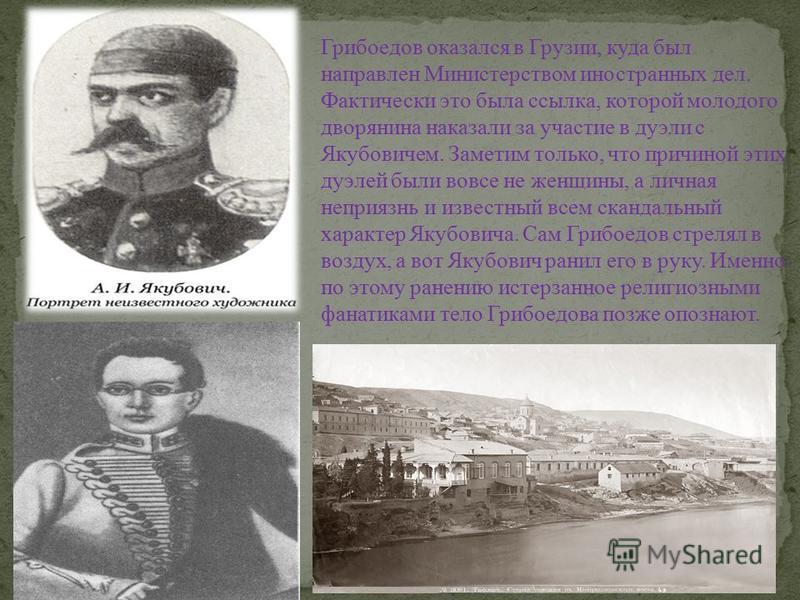 Отец его, Сергей Иванович, гвардейский офицер, мать, Настасья Федоровна, – из другого, более знатного ответвления рода Грибоедовых. Родители рано разошлись, и воспитанием детей занималась мать.