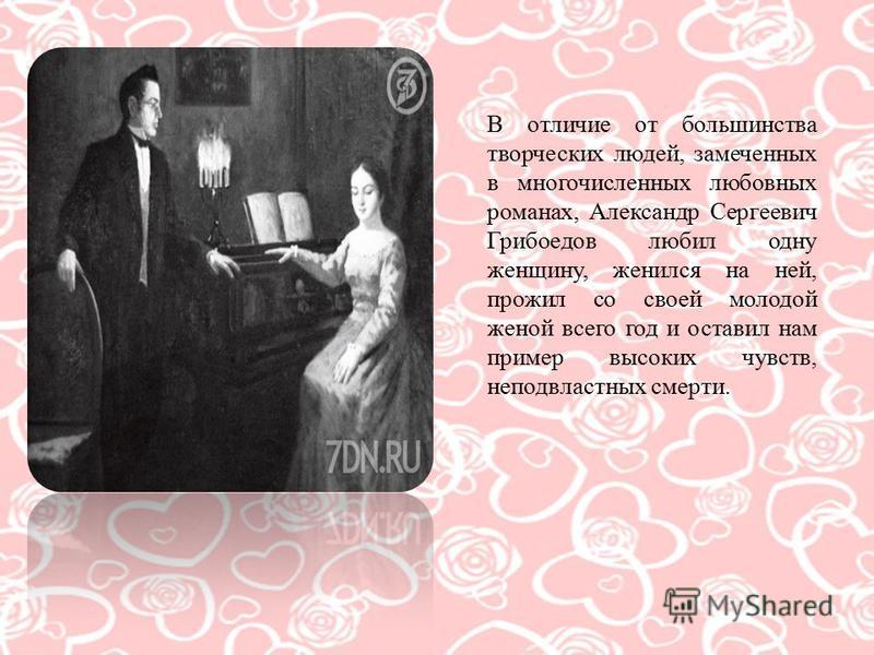 Грибоедов оказался в Грузии, куда был направлен Министерством иностранных дел. Фактически это была ссылка, которой молодого дворянина наказали за участие в дуэли с Якубовичем. Заметим только, что причиной этих дуэлей были вовсе не женщины, а личная н