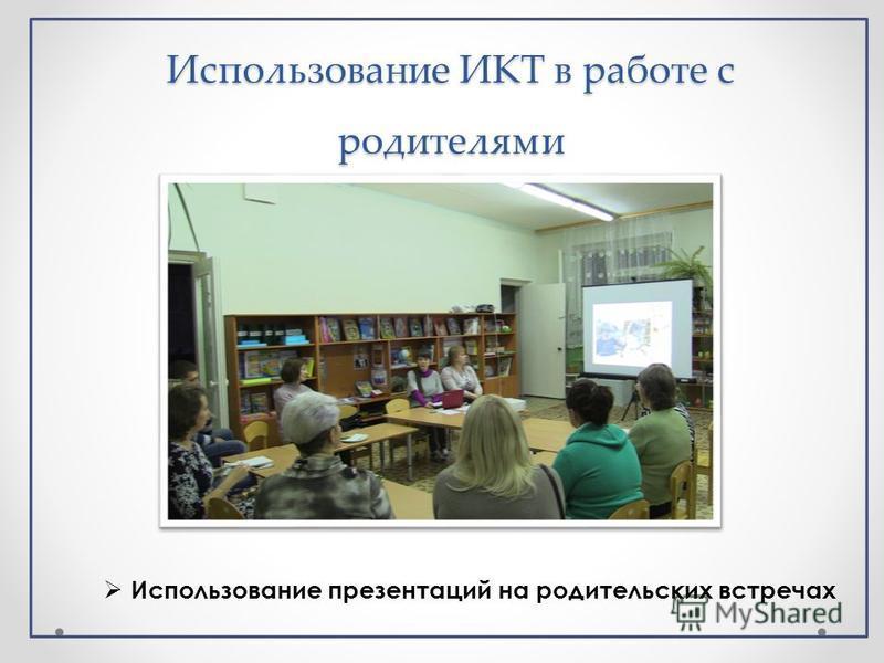 Использование ИКТ в работе с родителями Использование презентаций на родительских встречах