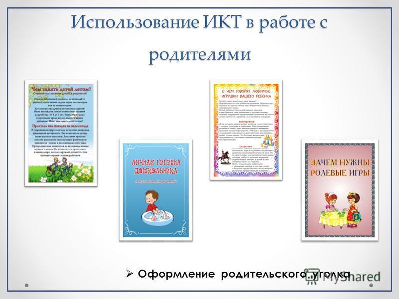 Использование ИКТ в работе с родителями Оформление родительского уголка