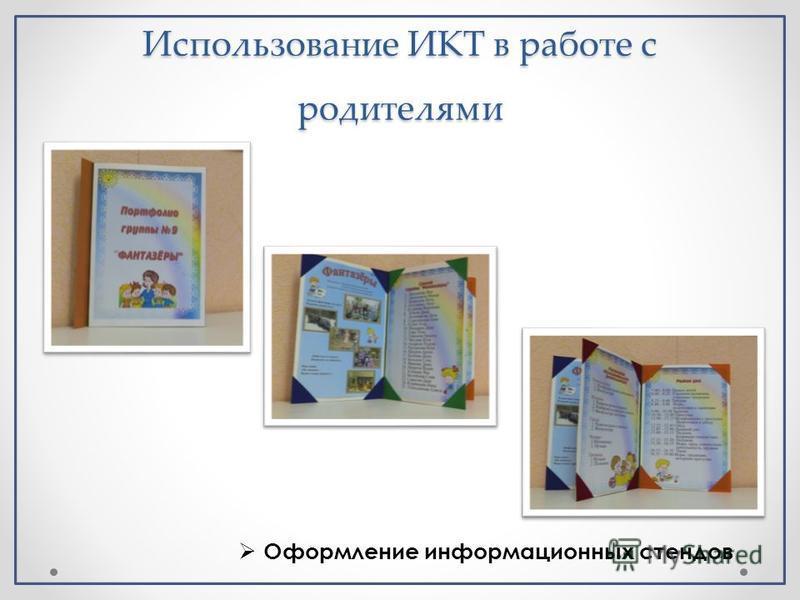 Использование ИКТ в работе с родителями Оформление информационных стендов