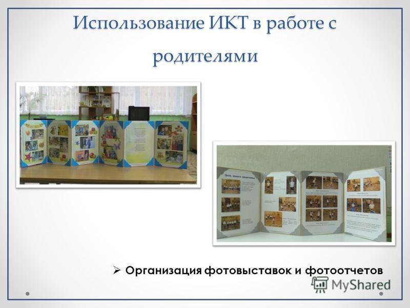 Использование ИКТ в работе с родителями Организация фотовыставок и фотоотчетов