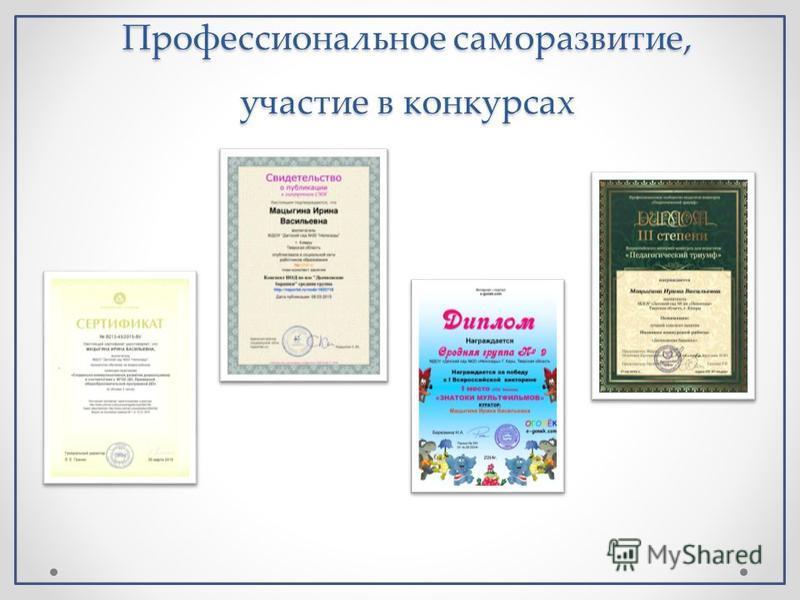 Профессиональное саморазвитие, участие в конкурсах