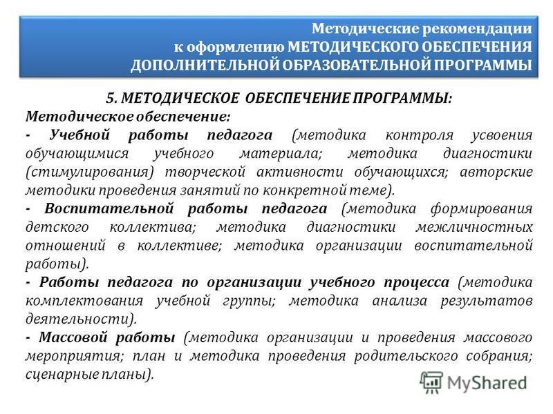 Методические рекомендации к оформлению МЕТОДИЧЕСКОГО ОБЕСПЕЧЕНИЯ ДОПОЛНИТЕЛЬНОЙ ОБРАЗОВАТЕЛЬНОЙ ПРОГРАММЫ Методические рекомендации к оформлению МЕТОДИЧЕСКОГО ОБЕСПЕЧЕНИЯ ДОПОЛНИТЕЛЬНОЙ ОБРАЗОВАТЕЛЬНОЙ ПРОГРАММЫ 5. МЕТОДИЧЕСКОЕ ОБЕСПЕЧЕНИЕ ПРОГРАММЫ: