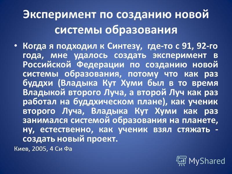 Эксперимент по созданию новой системы образования Когда я подходил к Синтезу, где-то с 91, 92-го года, мне удалось создать эксперимент в Российской Федерации по созданию новой системы образования, потому что как раз буддхи (Владыка Кут Хуми был в то