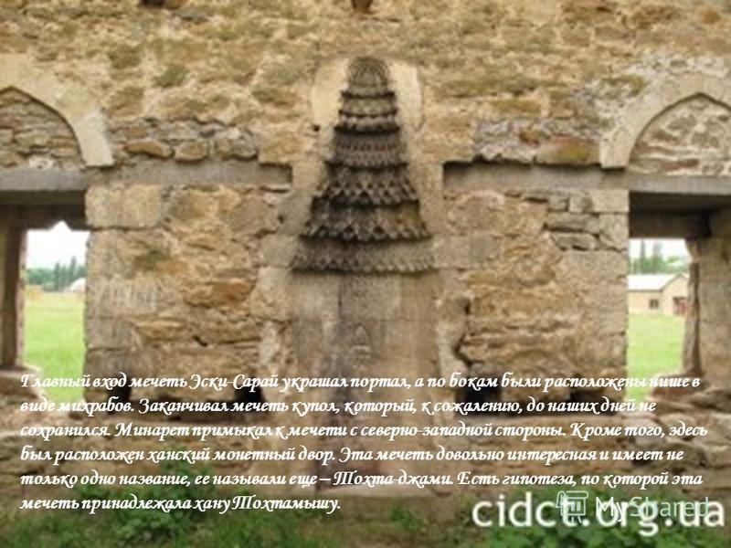 Главный вход мечеть Эски-Сарай украшал портал, а по бокам были расположены нише в виде михрабов. Заканчивал мечеть купол, который, к сожалению, до наших дней не сохранился. Минарет примыкал к мечети с северно-западной стороны. Кроме того, здесь был р