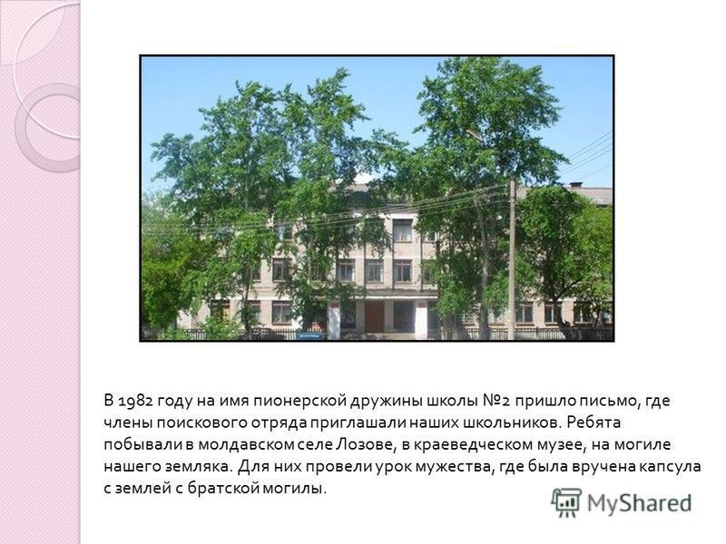 В 1982 году на имя пионерской дружины школы 2 пришло письмо, где члены поискового отряда приглашали наших школьников. Ребята побывали в молдавском селе Лозове, в краеведческом музее, на могиле нашего земляка. Для них провели урок мужества, где была в