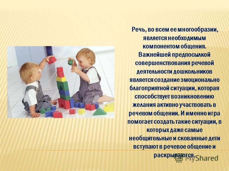 Дошкольный возраст это уникальный период развития ребенка, который обладает своеобразной логикой и спецификой. И именно в дошкольном возрасте игра является ведущим видом деятельности, создающим наиболее благоприятные условия для психического и личнос