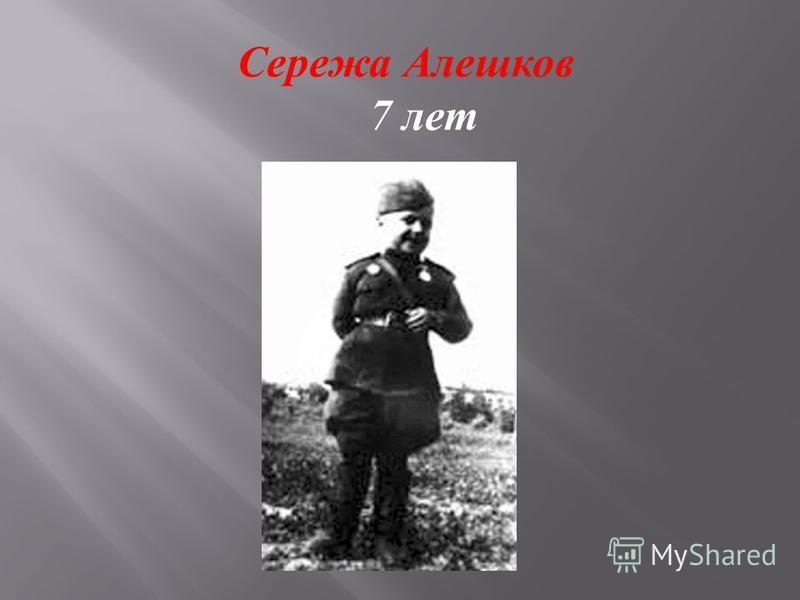 Сережа Алешков 7 лет