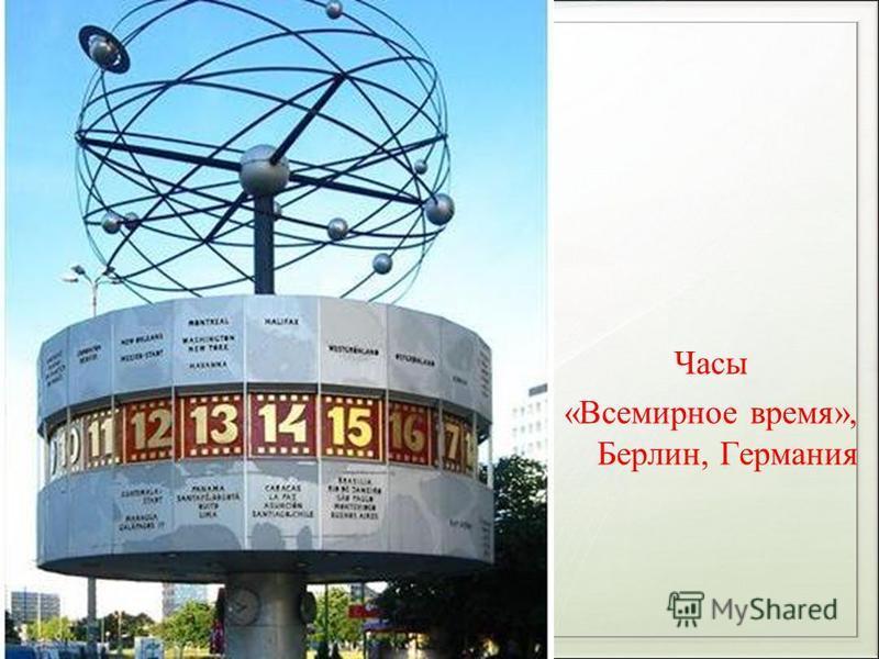 Часы «Всемирное время», Берлин, Германия